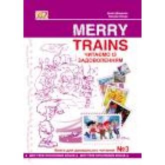 Merry Trains. Посібник для домашнього читання. Третій рік навчання 2-ге видання