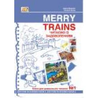 Merry Trains Посібник для домашнього читання Перший рік навчання