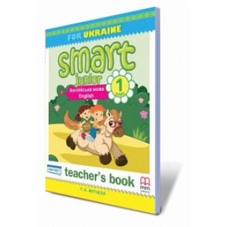 Smart Junior 1 Teacher's Book Книга для вчителя 1клас НУШ 2018