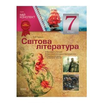 Мій конспект Зарубіжна література 7 клас Нова програма