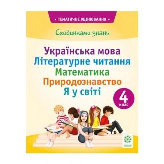 Сходинками знань 4 клас Тематичне оцінювання