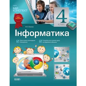 Мій конспект  Інформатика 4 клас