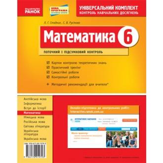 Універсальний комплект Контроль навчальних досягнень Математика 6 клас
