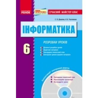 Інформатика  6 клас  Розробки уроків + CD диск