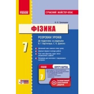Розробки уроків Фізика 7 клас Укр