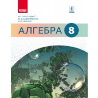 Алгебра Підручник 8 клас Прокопенко