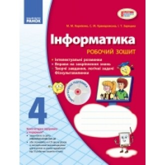 Інформатика 4 клас Робочий зошит До підручника М.М. Корнієнко
