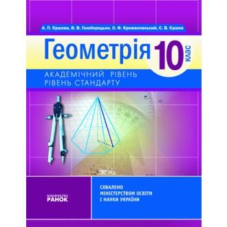 Геометрія Підручник 10 клас Академ.рівень Рівень стандарту