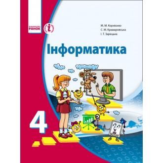 Інформатика Підручник 4 клас Корнієнко М