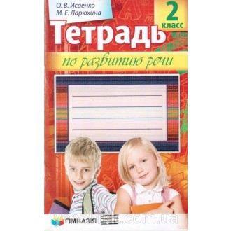 Тетрадь по развитию речи 2 класс (для русских школ)