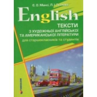 English. Тексти з художньої англійської та американської літератури.