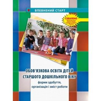 Обов'язкова освіта дітей старшого дошкільного віку Форми здобуття організація і зміст роботи Збірник методичних матеріалів Впевнений старт