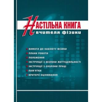 Настільна книга вчителя фізики