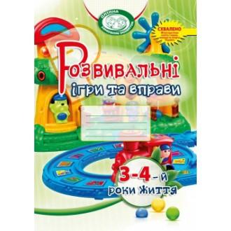 Розвивальні ігри та вправи для дітей 3-4-го року життя
