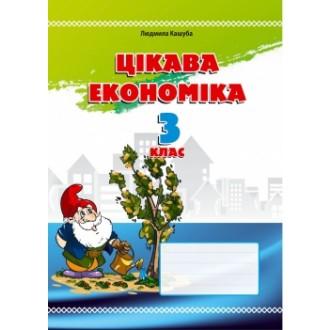 Цікава економіка 3 клас Посібник для молодших школярів