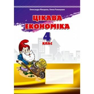 Цікава економіка 4 клас Посібник для молодших школярів