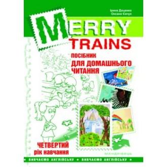 Merry Trains Посібник для домашнього читання Четвертий рік навчання 2-ге видання