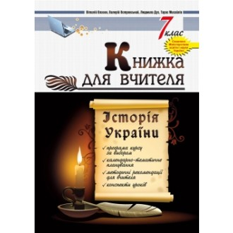 Історія України 7 клас Книжка для вчителя