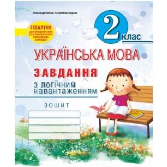 Завдання з логічним навантаженням з української мови: Зошит. 2 клас