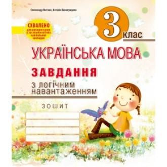 Завдання з логічним навантаженням з української мови зошит 3 клас
