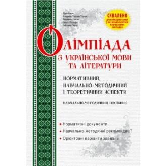 Олімпіада з Української мови та Літератури