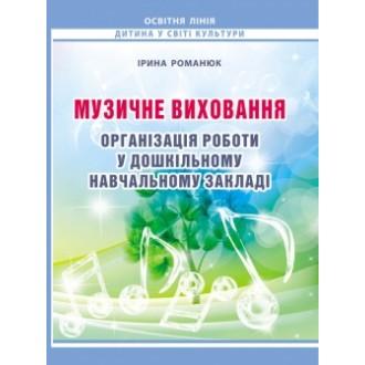 Музичне виховання Організація роботи у дошкільному навчальному закладі