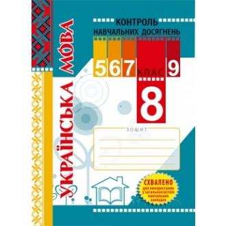 Зошит для контролю навчальних досягнень учнів з української мови 8 клас