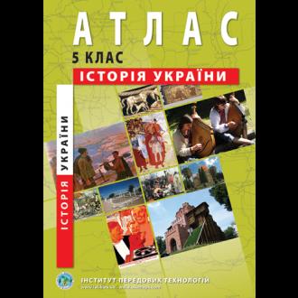 Атлас Історія України для 5 класу ІПТ
