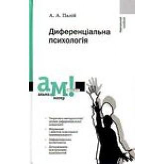 Диференціальна психологія Палій