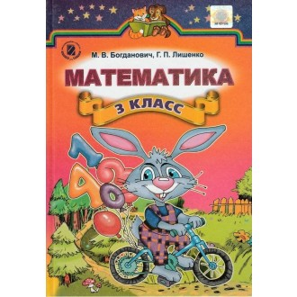 Математика 3 клас Богданович Підручник рос