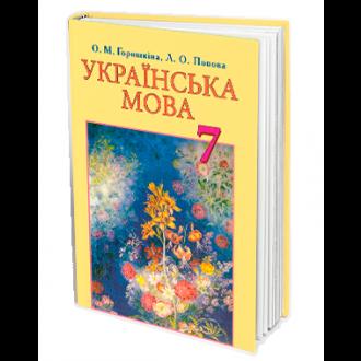 Горошкіна Українська мова 7 клас Підручник