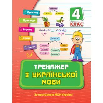 Тренажер з української мови 4 клас