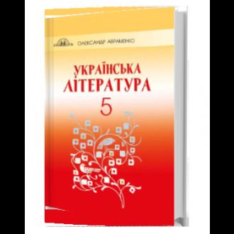 Українська література 5 клас Авраменко О.М.