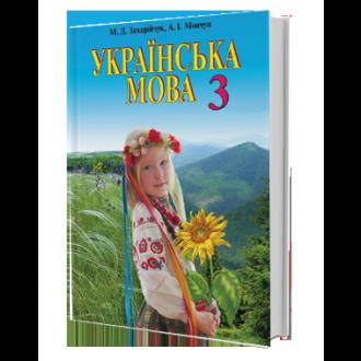 Українська мова 3 клас Захарійчук Підручник