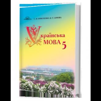 Українська мова 5 клас Єрмоленко С.Я.