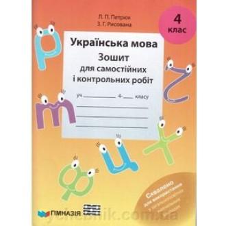 Українська мова 4 клас Зошит для самостійних і контрольних робіт