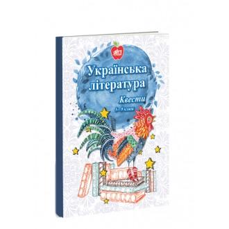 Українська література Квести 5—9 класи