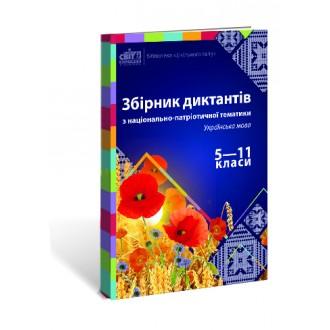 Збірник диктантів із національно-патріотичної тематики Українська мова 5—11 класи
