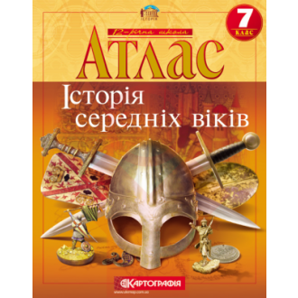 Атлас Історія середніх віків для 7 класу Картографія