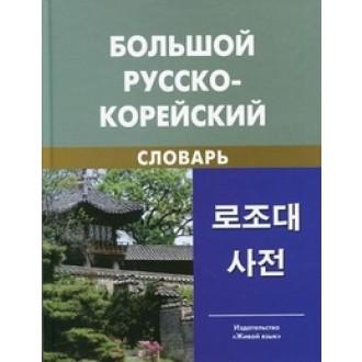 Великий російсько-корейський словник Близько 120 000 слів і словосполучень