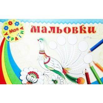 Візерунки України Мальовки