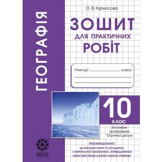 Географія. 10 кл. Зошит для практичних робіт