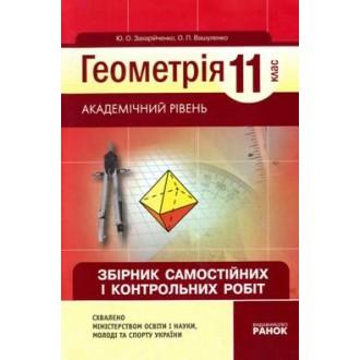 Геометрія. 11 клас. Збірник задач для самостійних і контрольних робіт. Академічний рівень.