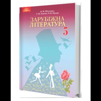 Світова література 5 клас Ніколенко О.М.