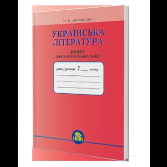 Авраменко 7 клас Зошит для контрольних робіт з української літератури