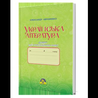 Авраменко 8 клас Зошит для контрольних робіт з української літератури