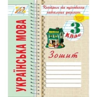 Зошит з української мови для контролю навчальних досягнень 3 клас