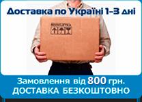 доставка безкоштовно