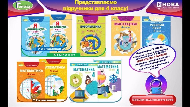 Підручники 4 клас НУШ